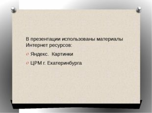В презентации использованы материалы Интернет ресурсов: Яндекс. Картинки ЦРМ