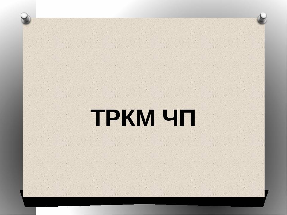 ТРКМ ЧП
