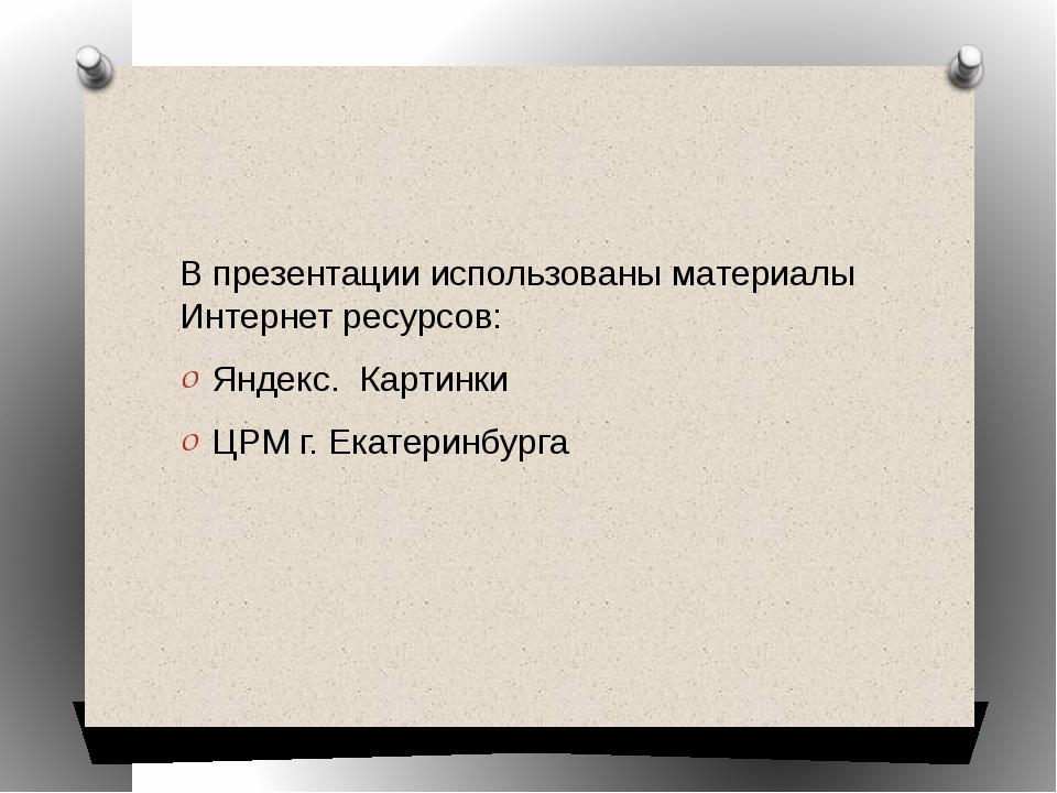 В презентации использованы материалы Интернет ресурсов: Яндекс. Картинки ЦРМ...