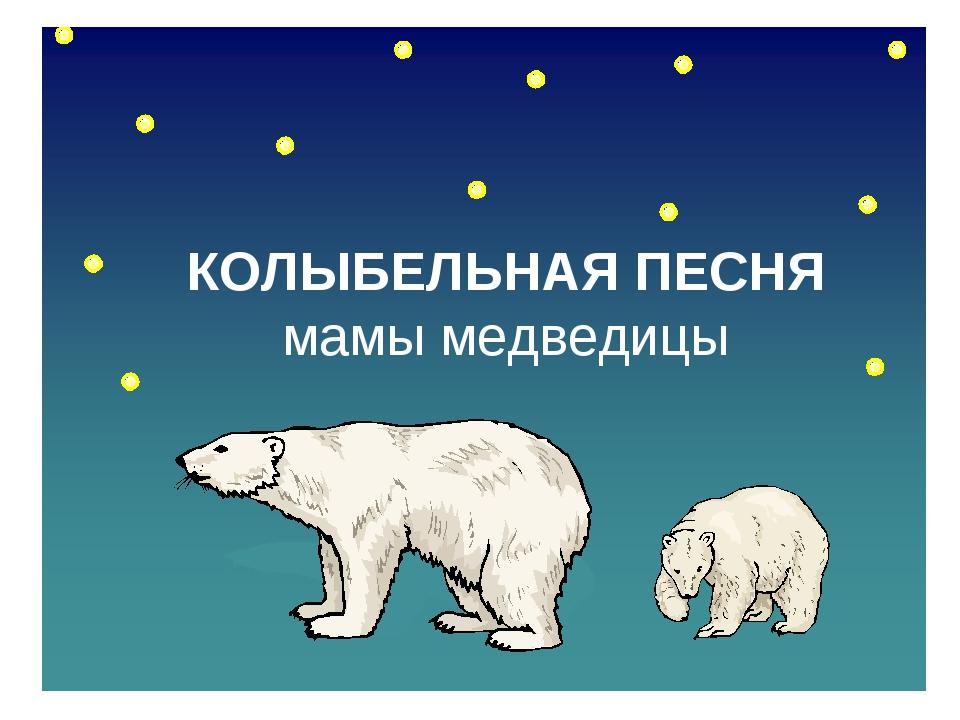 Песня большой медведицы текст