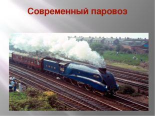 Современный паровоз