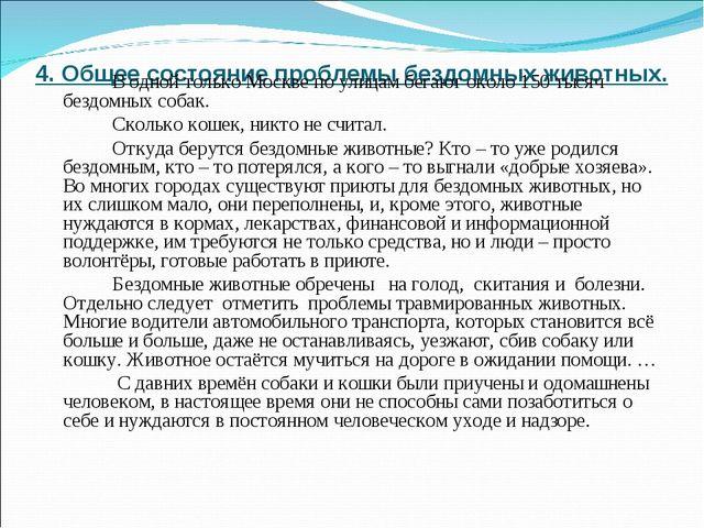 4. Общее состояние проблемы бездомных животных.  В одной только Москве по...