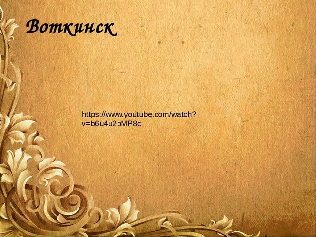 Воткинск https://www.youtube.com/watch?v=b6u4u2bMP8c
