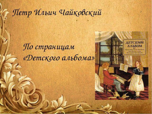 Петр Ильич Чайковский По страницам «Детского альбома»