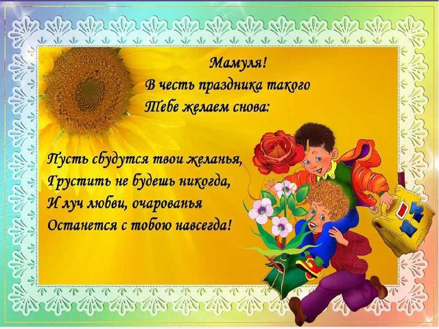 День казачки матери сценарий