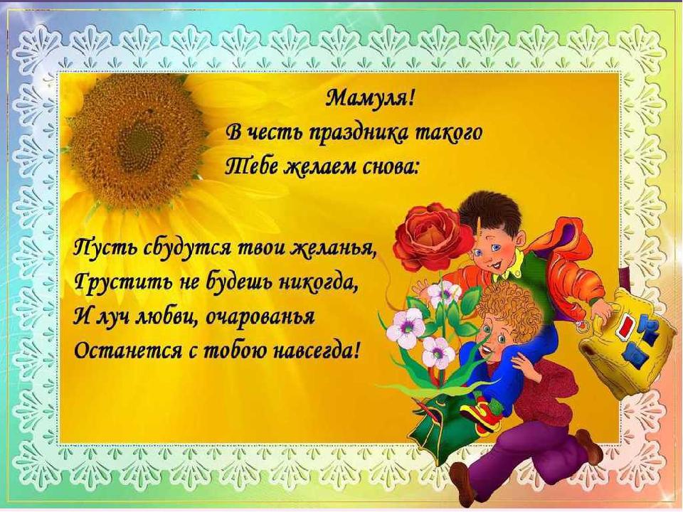 Стихи о маме к празднику день матери