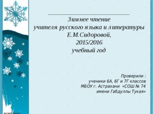 __________________________________ Зимнее чтение учителя русского языка и лит