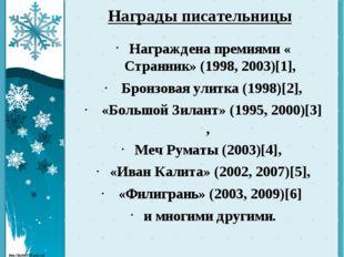 Награды писательницы Награждена премиями «Странник» (1998, 2003)[1], Бронзов