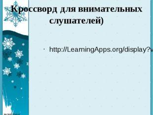 Кроссворд для внимательных слушателей) http://LearningApps.org/display?v=pb32