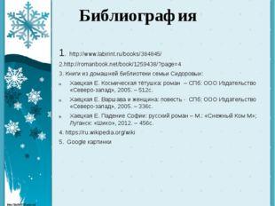 Библиография 1. http://www.labirint.ru/books/384845/ 2.http://romanbook.net/