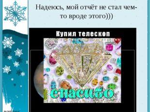 Надеюсь, мой отчёт не стал чем-то вроде этого))) http://linda6035.ucoz.ru/