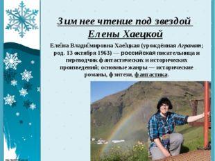 Зимнее чтение под звездой Елены Хаецкой Еле́на Влади́мировна Хае́цкая(урождё