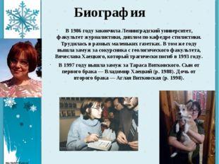 Биография В1986годузакончилаЛенинградский университет, факультет журналис
