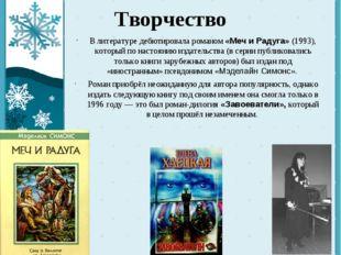 Творчество В литературе дебютировала романом «Меч и Радуга» (1993), который п