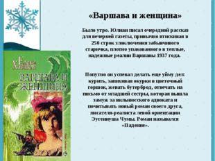 «Варшава и женщина» Было утро. Юлиан писал очередной рассказ для вечерней га