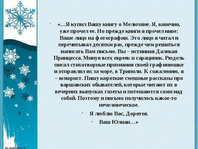 «…Я купил Вашу книгу о Мелюзине. Я, конечно, уже прочел ее. Но прежде книги я...
