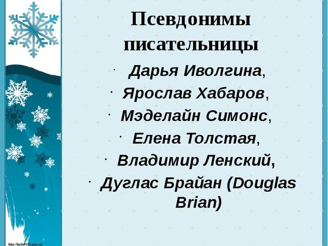 Псевдонимы писательницы Дарья Иволгина, Ярослав Хабаров, Мэделайн Симонс,...