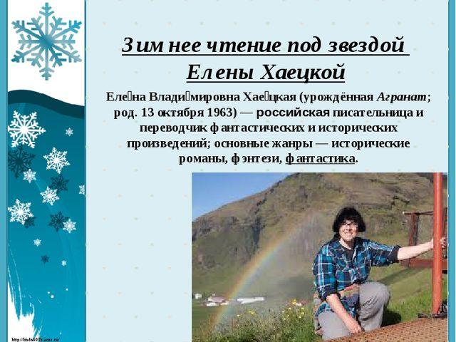 Зимнее чтение под звездой Елены Хаецкой Еле́на Влади́мировна Хае́цкая(урождё...
