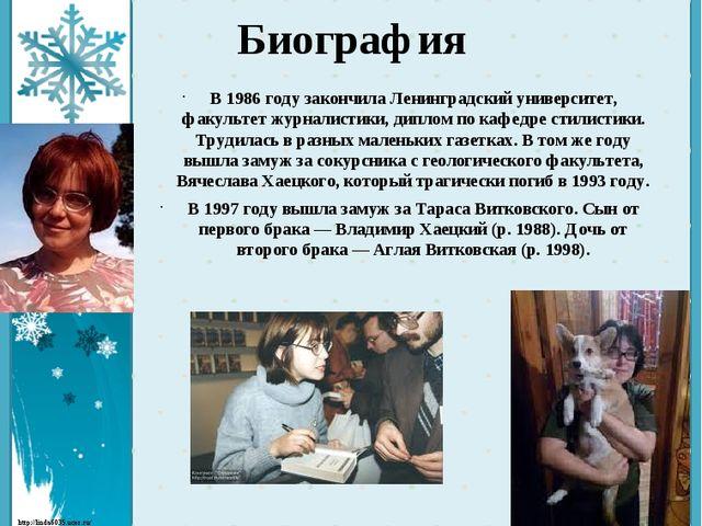 Биография В1986годузакончилаЛенинградский университет, факультет журналис...