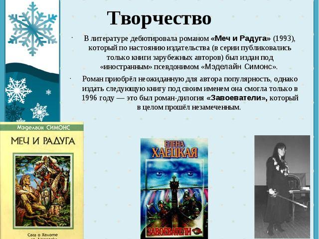 Творчество В литературе дебютировала романом «Меч и Радуга» (1993), который п...