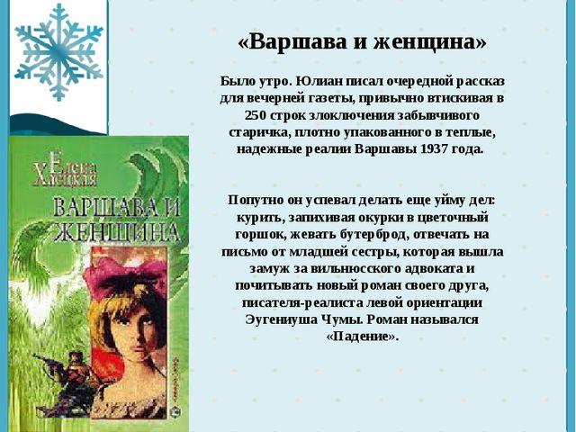 «Варшава и женщина» Было утро. Юлиан писал очередной рассказ для вечерней га...