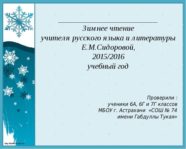 __________________________________ Зимнее чтение учителя русского языка и лит...