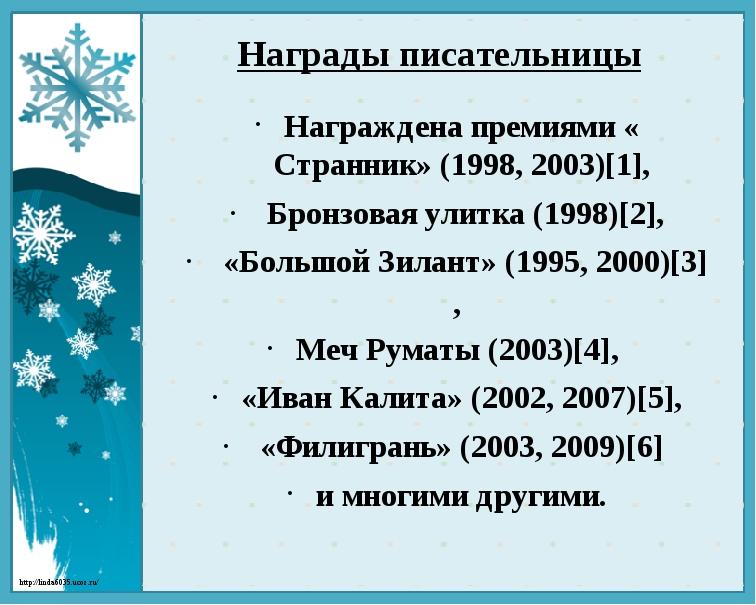 Награды писательницы Награждена премиями «Странник» (1998, 2003)[1], Бронзов...