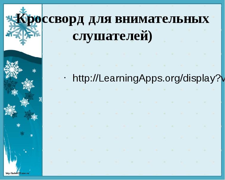 Кроссворд для внимательных слушателей) http://LearningApps.org/display?v=pb32...
