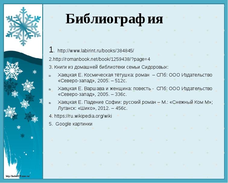 Библиография 1. http://www.labirint.ru/books/384845/ 2.http://romanbook.net/...