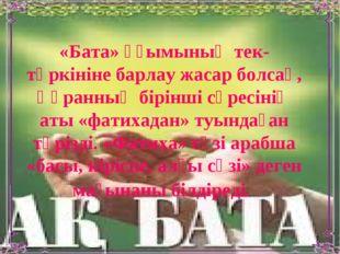 «Бата» ұғымының тек-төркініне барлау жасар болсақ, Құранның бірінші сүресінің