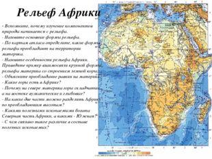 Рельеф Африки - Вспомните, почему изучение компонентов природы начинается с р
