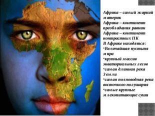 Африка – самый жаркий материк Африка – континент преобладания равнин Африка
