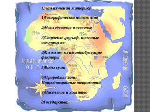 План изучения материка 1)Географическое положение 2)Исследование и освоение 3