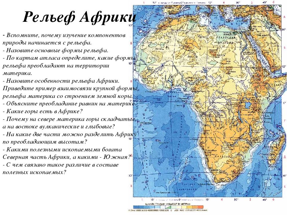 Рельеф Африки - Вспомните, почему изучение компонентов природы начинается с р...
