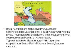 Вода Каспийского моря служит сырьем для химической промышленности и различных