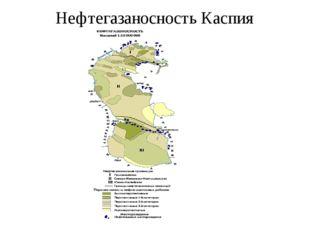 Нефтегазаносность Каспия