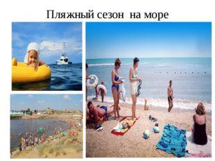 Пляжный сезон на море