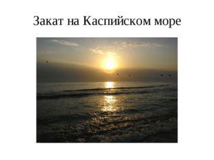 Закат на Каспийском море