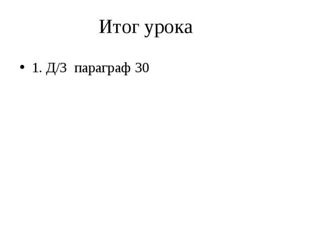 Итог урока 1. Д/З параграф 30