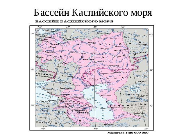 Бассейн Каспийского моря