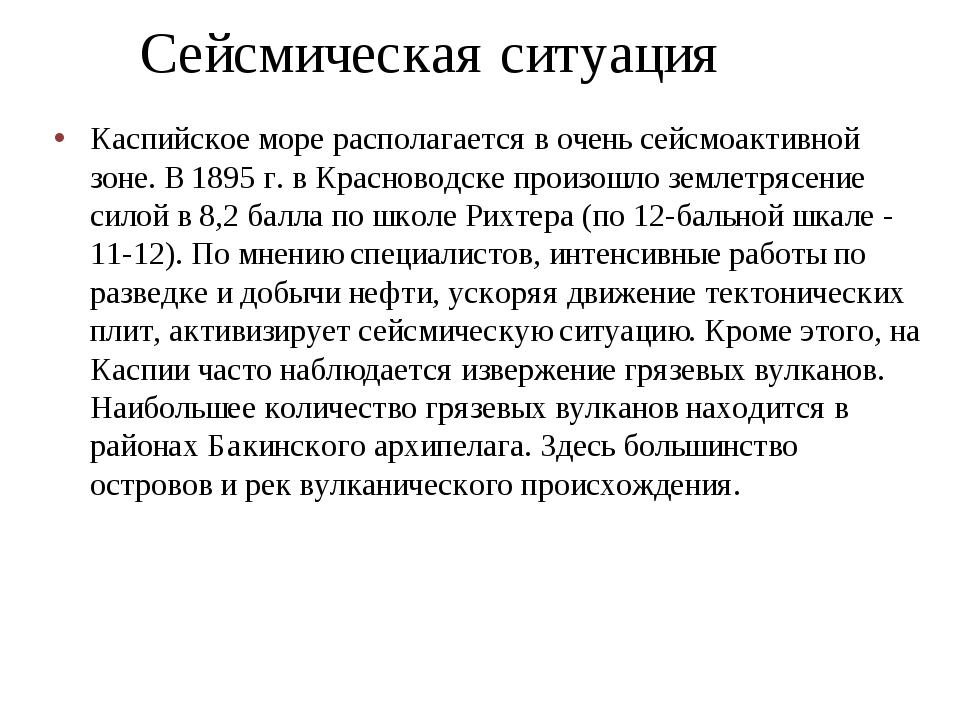 Сейсмическая ситуация Каспийское море располагается в очень сейсмоактивной зо...