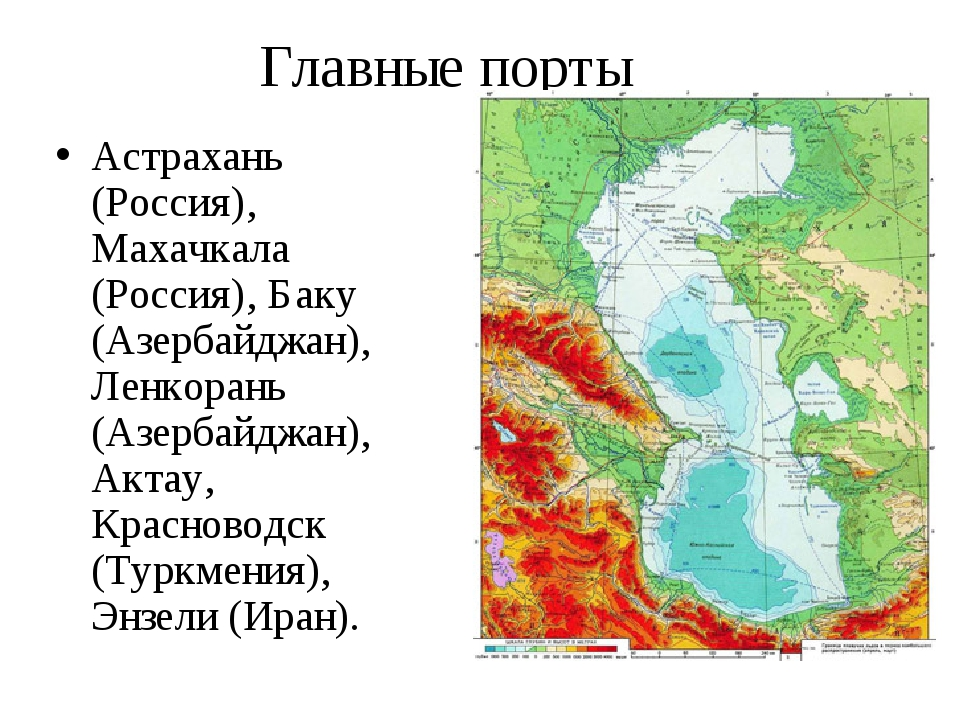 Главные порты Астрахань (Россия), Махачкала (Россия), Баку (Азербайджан), Лен...
