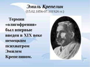 Эмиль Крепелин (15.02.1856-07.101926 гг.) Термин «олигофрения» был впервые вв
