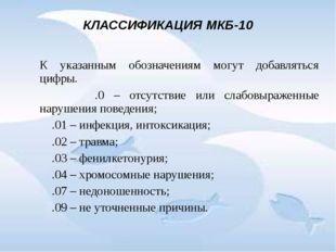КЛАССИФИКАЦИЯ МКБ-10 К указанным обозначениям могут добавляться цифры.  .0 –
