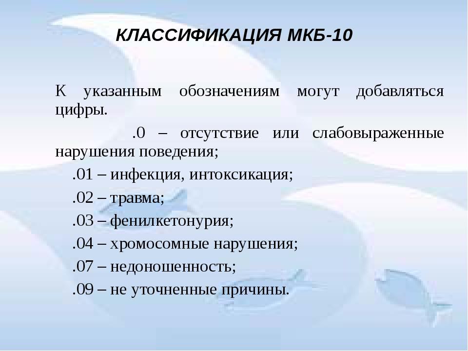 КЛАССИФИКАЦИЯ МКБ-10 К указанным обозначениям могут добавляться цифры.  .0 –...