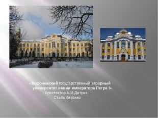 ааа «Воронежский государственный аграрный университет имени императора Петра