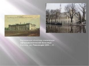 Воронежская областная клиническая офтальмологическая больница. Воронеж, ул.