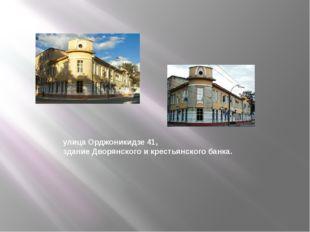 улица Орджоникидзе 41, здание Дворянского и крестьянского банка.