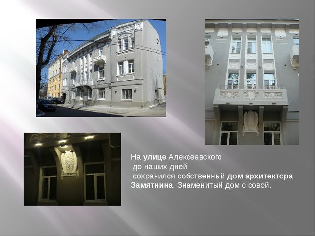 На улице Алексеевского до наших дней сохранился собственный дом архитектора...