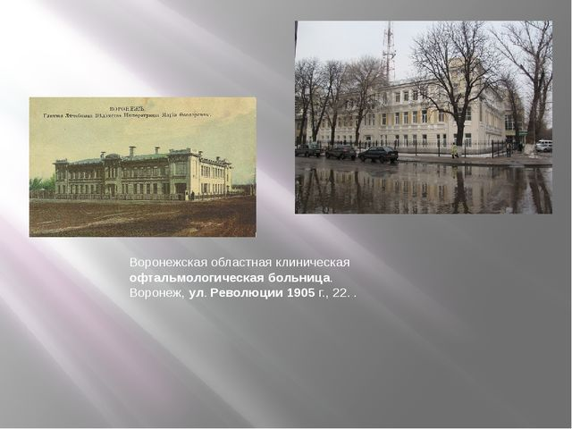 Воронежская областная клиническая офтальмологическая больница. Воронеж, ул....